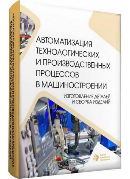 Автоматизация технологических и производственных процессов в машиностроении. Изготовление деталей и сборка изделий