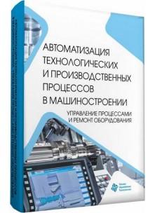 Автоматизация технологических и производственных процессов в машиностроении. Управление процессами и ремонт оборудования
