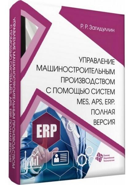 Управление машиностроительным производством с помощью систем MES, APS, ERP. Полная версия