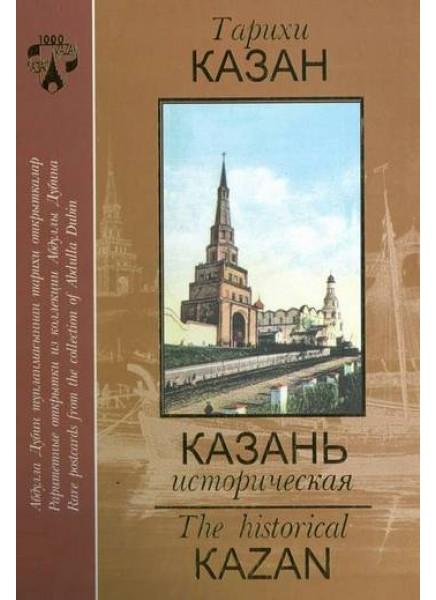 Казань историческая