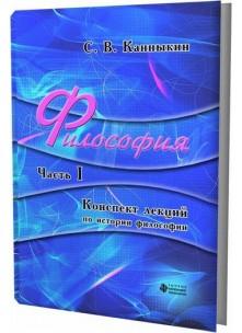 Философия. Часть 1