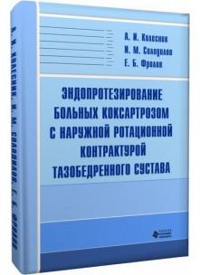 Эндопротезирование больных коксартрозом с наружной ротационной контрактурой тазобедренного сустава