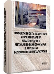 Эффективность получения и электроплавка железорудного металлизованного сырья в агрегатах бездоменной металлургии