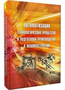 Автоматизация технологических процессов и подготовки производства в машиностроении