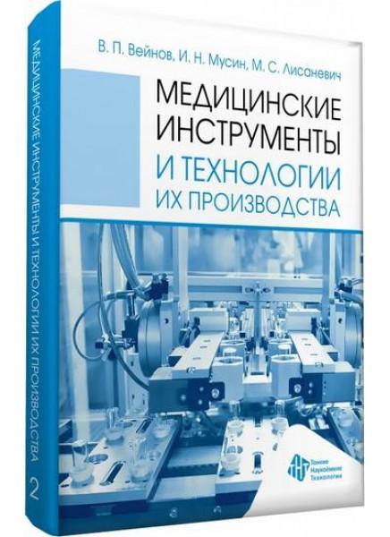Медицинские инструменты и технологии их производства. Том 2