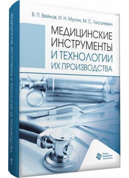 Медицинские инструменты и технологии их производства. Том 1