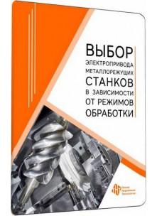 Выбор электропривода металлорежущих станков в зависимости от режимов обработки
