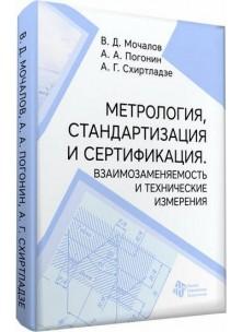 Метрология, стандартизация и сертификация. взаимозаменяемость и технические измерения