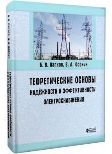 Теоретические основы надёжности и эффективности электроснабжения