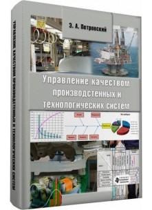 Управление качеством производственных и технологических систем