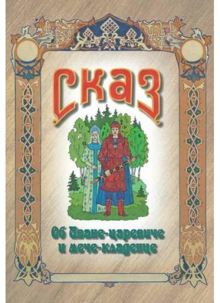 Сказ об Иване-царевиче и мече кладенце