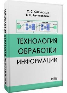 Технология обработки информации