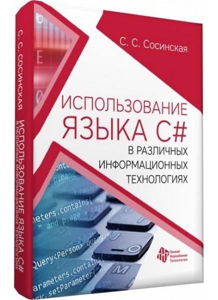 Использование языка с# в различных информационных технологиях