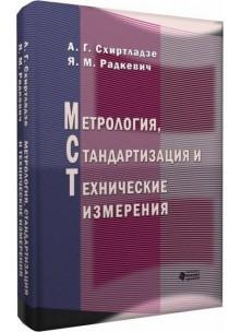 Метрология, стандартизация и технические измерения
