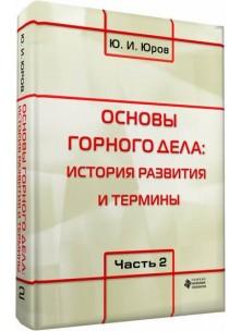 Основы горного дела: история развития и основные термины Ч2
