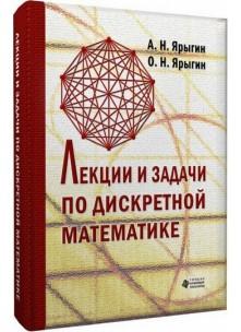 Лекции и задачи по дискретной математике (от теории к алгоритмам)