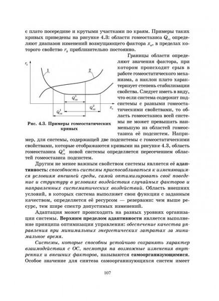 Системный анализ медико-биологических исследований