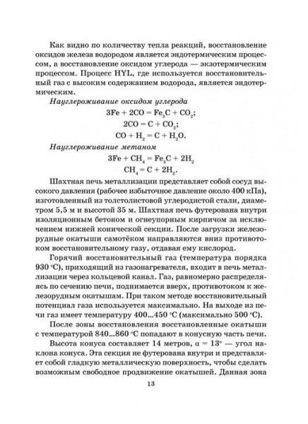 Физико-химические основы реформинга газов
