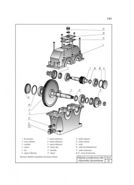 Альбом чертежей и заданий по машиностроительному черчению и компьютерной графике