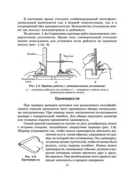Технология конструкционных материалов. Слесарное дело. Технологические процессы заготовки материалов