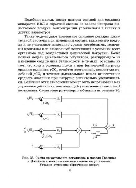 Моделирование биотехнических систем