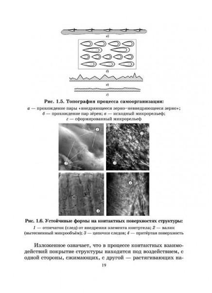 Повышение эксплуатационной надёжности изделий с наноструктурированным поверхностным слоем