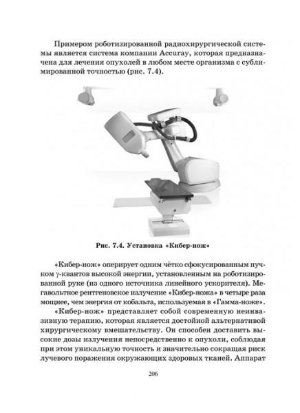 Приборы, аппараты, системы и комплексы медицинского назначения. Технические средства физиотерапии, реабилитации и восстановления утраченных функций