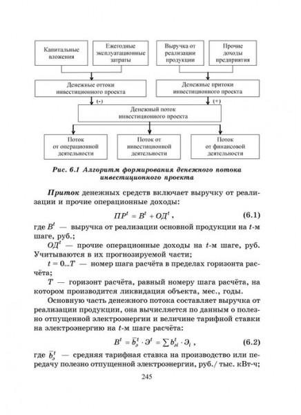 Анализ и прогнозирование экономической деятельности на основе имитационного моделирования