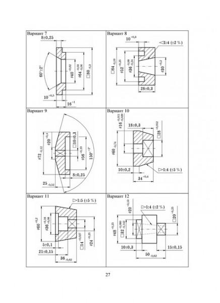Математическое моделирование в машиностроении в примерах и задачах