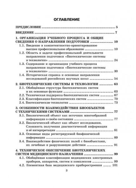 Введение в направление подготовки «биотехнические системы  и технологии»