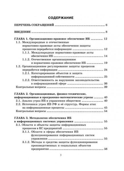 Методы и средства хранения и защиты компьютерной информации