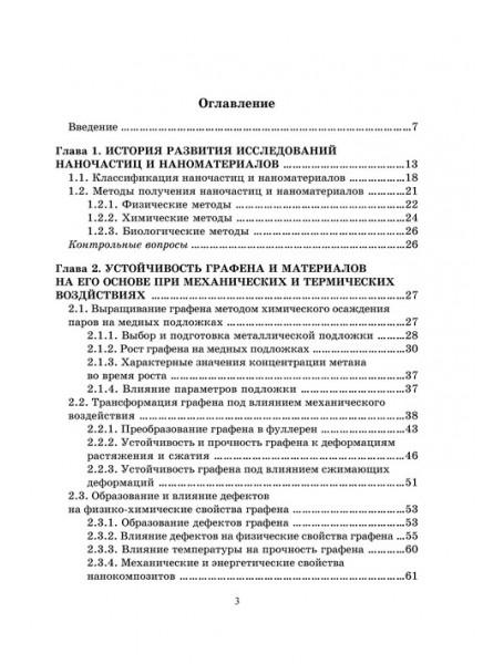 Технология получения и обработка наноструктурных материалов