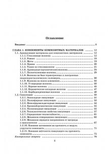 Технологии производства и диагностики композитных конструкций летательных аппаратов