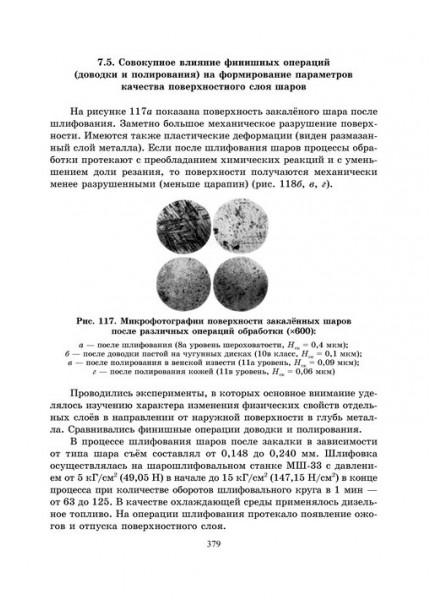 Операции тонкой финишной алмазно-абразивной доводки и полирования
