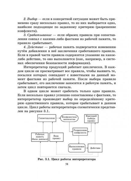 Интеллектуальные системы принятия решений и управления