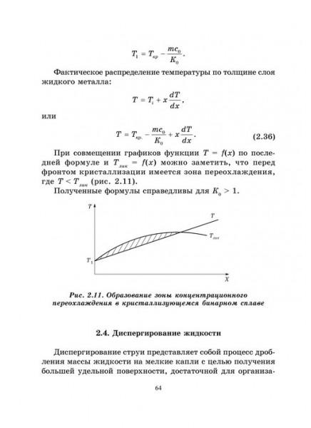 Гидродинамика двухфазных систем