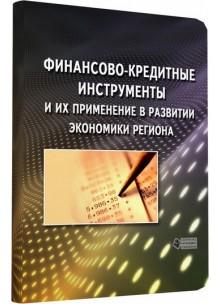 Финансово-кредитные инструменты и их применение  в развитии экономики региона