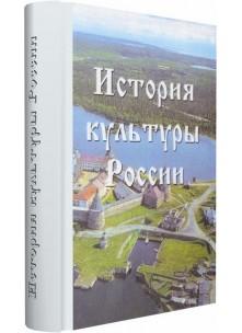 История культуры России