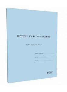 История культуры России (рабочая тетрадь, тесты)
