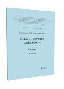 Философский лексикон Ч2