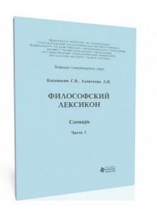 Философский лексикон Ч1