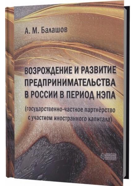 Возрождение и развитие предпринимательства в России в период нэпа (государственно-частное партнёрство с участием иностранного капитала)