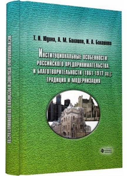 Институциональные особенности российского предпринимательства и благотворительности (1861-1917 гг.): традиция и модернизация