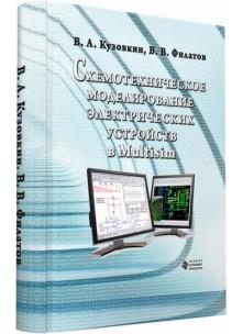 Схемотехническое моделирование электрических устройств в Multisim
