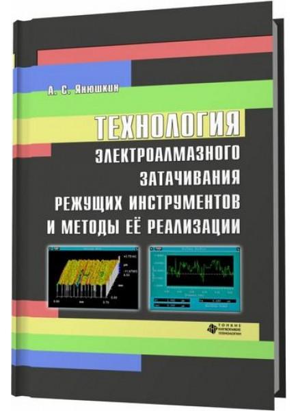 Технология электроалмазного затачивания режущих инструментов и методы её реализации