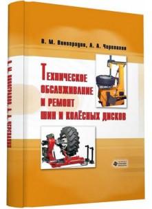 Техническое обслуживание и ремонт шин и колёсных дисков