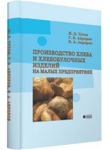 Производство хлеба и хлебобулочных изделий  на малых предприятиях