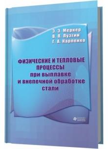 Физические и тепловые процессы при выплавке и внепечной обработке стали