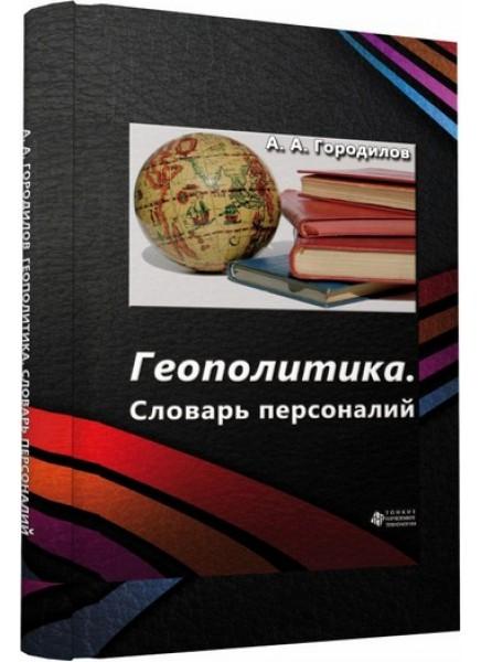 Геополитика.  Словарь персоналий