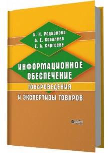 Информационное обеспечение товароведения и экспертизы товаров
